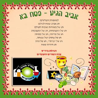 https://sites.google.com/a/madaimas.org.il/madaimashkelon/news4/mhnshbbyhs/%D7%A4%D7%A1%D7%97.png